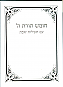 Small Chumash with Shabbos Siddur