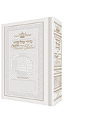 Pocket Size - Women's Siddur - Ohel Sarah - Ashkenaz The Klein Ed. Ultra White