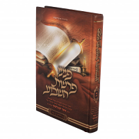 Peninei Parshas Hashavua Volume 2 by Rabbi Asher Kovalsky