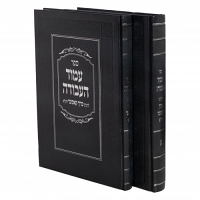 Amud Haavodah 2 Volume Set by Rabbi Baruch of Kosov