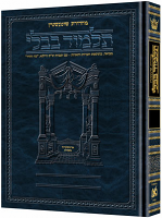Schottenstein Ed Talmud Hebrew [#37] - Kiddushin Vol 2 (41a-82b) [Full Size]