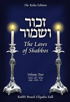 זכור ושמור: The Laws of Shabbos, Volume 2 (Rabbi Falk)