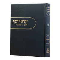 ישא יוסף ח''ה Yisu Yosef Volume 5