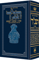 Jaffa Edition Hebrew-only Tanach Pocket Size [Pocket Size Hardcover]