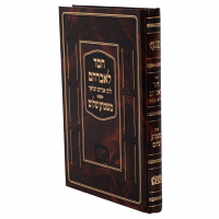 Chesed L'Avraham by Rabbi Avraham HaMalach