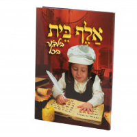 Alef Bais Picture Book Soft Cover