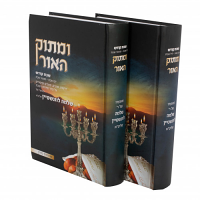 Umasok Haor Shabbos Kodesh 2 Volume Set by Rabbi Shlomo Levenstein
