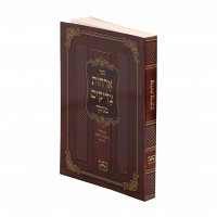 Orchos Tzadikim Menukad - Pocket Size - Soft Cover - Oz Vehadar
