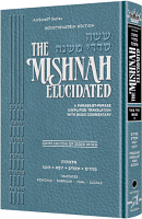 The Schottenstein Ed. Mishnah Elucidated Gryfe Ed Seder Moed Volume 2 [Hardcover] Tractates: Pesachim, Shekalim, Yoma, Succah