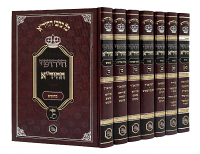 Chidushei Hachida Al Hatorah And Moadim / 7 Volume Set
