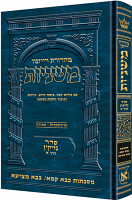 The Ryzman Edition Hebrew Mishnah Bava Kamma and Bava Metzia