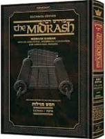 Midrash Rabbah: Megillas Eichah Kleinman Edition - Full Size