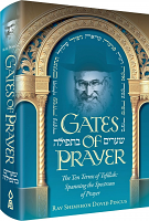 Gates of Prayer by Rav Shimshon PIncus