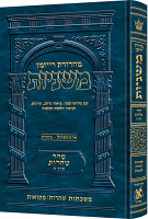 The Ryzman Edition Hebrew Mishnah Tohoros / Mikvaos