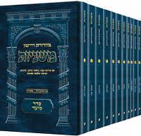 The Ryzman Edition Hebrew Mishnah Seder Moed 11 Volume Pocket Set