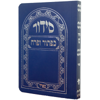 Siddur - Weekdays Pocket Size Sefard Blue Paperback Hebrew Siddur