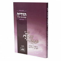 Ki Ata Imadi - Volume 2 by Rabbi Chaim Yamnik Soft Cover