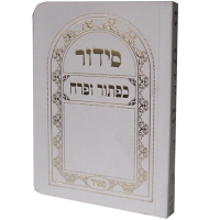 Siddur - Weekdays Pocket Size Sefard White Paperback Hebrew Siddur