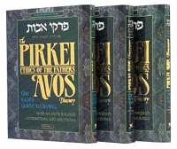Pirkei Avos Treasury - 3 - Volume Personal /Slipcase