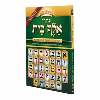 SEFER KISREI ALEF BAIS - ENGLISH CAPTIONS Large