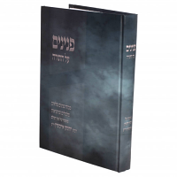Pninim Al Hatorah by Rabbi Yonoson Eibshitz
