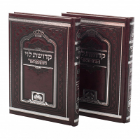 Sefer Kedushas Levi - 2 Volumes by Rabbi Levi Yitzchok of Berditchev Oz Vehadar  Pocket Size