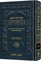 The Ryzman Edition Hebrew Mishnah Oholos
