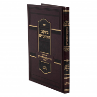 Be'ikvei Hamoadim by Rabbi Yaakov Edelstein