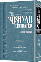 Schottenstein Edition of the Mishnah Elucidated - Seder Kodashim Volume 2 [Hardcover] Tractates: Chullin, Bechoros and Arachin