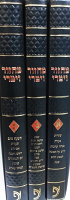 "מחזור ויטרי סט ג""כ  Machzor Vitree 3 Volumes"