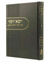 ישא יוסף ח''ו Yisu Yosef Volume 6