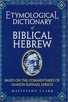 Etymological Dictionary of Biblical Hebrew: Based on the Commentaries of Samson Raphael Hirsch by Matityahu Clark