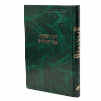 Daas Tevunos - Sefer HaKlalim by Rabbi Moshe Chaim Luzzato - Ramchal