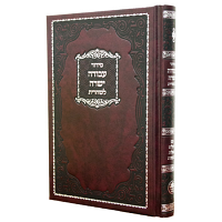 Siddur Shacharis Only - Medium Sefard Hardcover Hebrew Siddur Avodah Yesharah