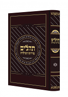 Tehillim Pirush Hamilos - Yiddish / Medium Size